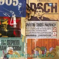 Shostakovich. The Complete Symphonies. Mariss Jansons (10CD) : Арт.3-188-1745