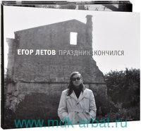 Егор Летов Праздник Кончился (CD) : Арт.3-188-475