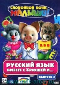 Русский Язык Вместе С Хрюшей И: Ч.2 (DVD) : Арт.4-188-85