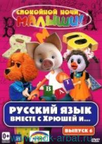 Русский Язык Вместе С Хрюшей И: Ч.6 (DVD) : Арт.4-188-85