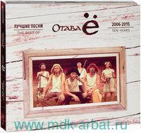 Отава Ё  Лучшие Песни 2006-2015 (CD) : Арт.3-261-240