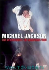 Michael Jackson Live In Bucharest - The Dangerous Tour (DVD) : Арт.4-188-555