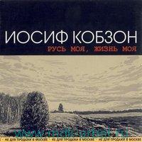 Иосиф Кобзон. Русь Моя, Жизнь Моя (CD) : Арт.3-285-200
