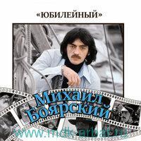 Михаил Боярский. Юбилейный (CD) : Арт.3-285-280