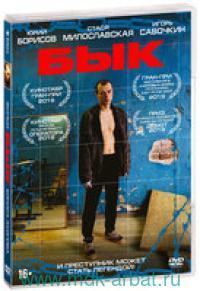 Бык (DVD) : Арт.4-012-225