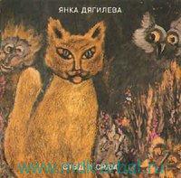 Янка. Стыд и срам (CD) : Арт.3-285-280
