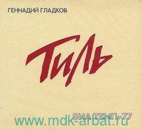 Геннадий Гладков. Тиль. ВИА Темп-77 (CD) : Арт.3-285-200