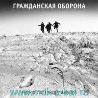 Гражданская Оборона. Русское Поле Экспериментов : Виниловая пластинка (LP) : Арт.19-285-1650