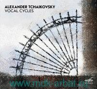 Alexander Tchaikovsky. Vocal Cycles (CD) : Арт.3-247-375