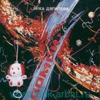 Янка ДОМОЙ (CD):Арт.3-188-315 (ТМ Спика)