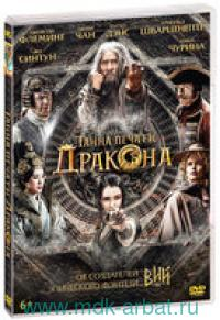 Тайна печати дракона (DVD) : Арт.4-012-225