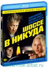 Шоссе в никуда (Blu-Ray) : Арт.13-012-387