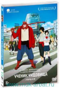 Ученик чудовища (DVD) : Арт.4-012-225