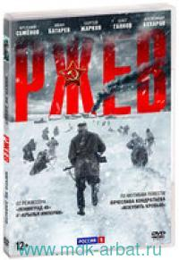 Ржев (DVD) : Арт.4-012-225