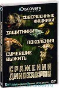 Discovery. Сражения динозавров. Коллекция (4DVD) : Арт.4-012-225