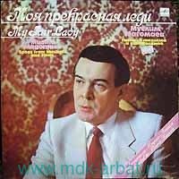 Магомаев М. Моя Прекрасная Леди (CD) : Арт.3-285-162