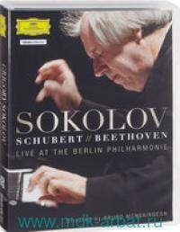 Sokolov Grigory Schubert & Beethoven (DVD) : Арт.4-188-1380