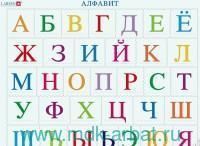 Пазл Алфавит (Русский) : арт.maxi LS13 (ТМ«Larsen»)