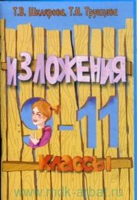 Сборник текстов для изложений по русскому языку с заданиями : 9-11-й классы