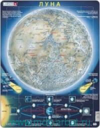 Пазл «Луна» : Арт.SS5 (ТМ Larsen)
