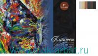 Планшет для пастели А3 18листов 160г/м «Сладкие грёзы» 6цветов : арт.ППГ/А3 (ТМ Лилия Холдинг)