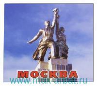 Магнит «Москва. Рабочий и колхозница» квадратный, металлический : Арт.02-4-170-3 (ТМ Медный всадник)