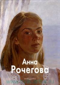 Анна Рочегова : Альбом