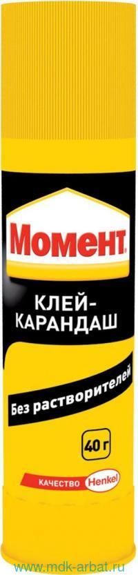 Клей-карандаш «Момент», 40 г. : Арт.1570434/1625269 (ТМ Henkel)
