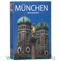 Карты игральные «Мюнхен» 55 листов : Арт.1356 (ТМ «PIATNIK»)