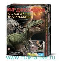 Набор «Скелет Тираннозавра» : Арт.00-03221 (ТМ «4М»)