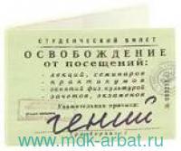 Обложка на студенческий билет «Гений» : арт. Ку-00011 (ТМ «ОРЗ-Дизайн»)