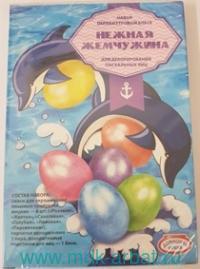 Набор для декорирования пасхальных яиц «Нежная жемчужина» : Арт.hk10418/6449