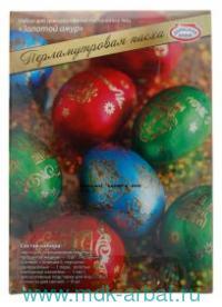 Набор для декорирования, пасхальных яиц «Перламутровая пасха» : Арт.hk10371 («Домашняя кухня»)