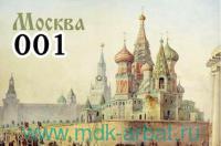 Магнит«Москва.Храм Василия Блаженного» Арт.001