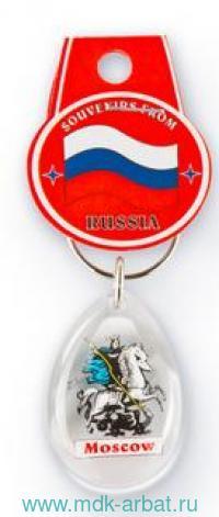 Брелок «Герб Москвы» Арт.MOS00016