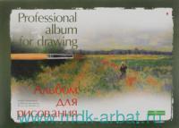 Альбом для рисования формата А5, 20 листов «Профессиональный», брошюровка - склейка : арт. 1-20-004 (ТМ «Альт»)