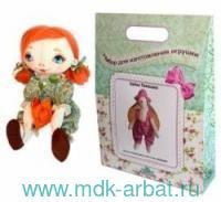 Набор подарочный для изготовления текстильной игрушки «Малышка» : арт.АМ200028 (ТМ Кустарь)