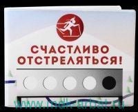 Обложка на зачетку «Счастливо отстреляться» : арт. Орз-0107 (ТМ «ОРЗ-Дизайн»)