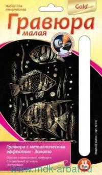 Гравюра малая«Морские рыбки»золото Арт.Гр-219