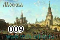 Магнит«Старая Москва.Вид на ХВБ» Арт.№09