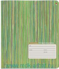 Тетрадь А5 24 листов клетка «Полоски» мелованный картон, скрепка : Арт.7-24-102/1 (ТМ Альт)