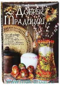 Набор пасхальный «Добрые традиции» хохлома : Арт.33572/hk40446