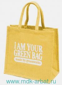 Сумка : размер 30х30х18 см «Your Green Bag» : материал - джут, цвет - желтый : арт. РВ-2819 (ТМ «The Jute Shop»)