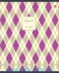 Тетрадь А5 80 листов клетка «Клетка-орнамент» мелованный картон, спираль : Арт.ТК804989 (ТМ Unnika land)