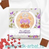 Шоколад 45г «Для любимой бабушки»горький Арт.