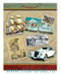 Пакет бумаж.А6 «Путешествие»лам.карт. Арт.OP04-00001