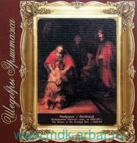 Магнит Рембрандт «Возвращение блудного сына» (ТМ Арт-Букс)