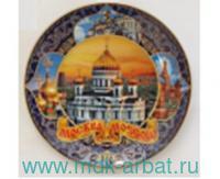 Тарелка дек.15см«Москва.ХХС»фарф. Арт.46-8391