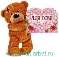 Магнит «Мишка с конвертом» фанера : Арт.М1769 (ТМ Сибирский стиль)