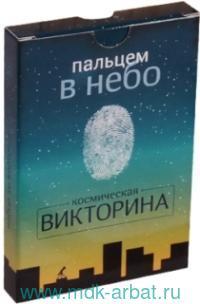 Набор карточек «Пальцем в небо. Космическая викторина» (ТМ Студия Пэйдж даун)